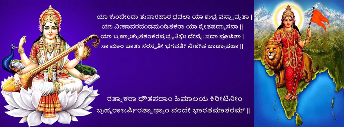 janaseva_saraswathi_bharatha_mata.jpg